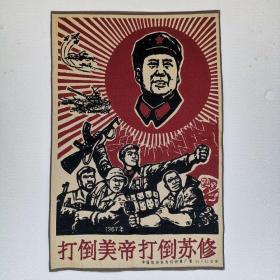 毛主席文革刺绣织锦画红色收藏编号29