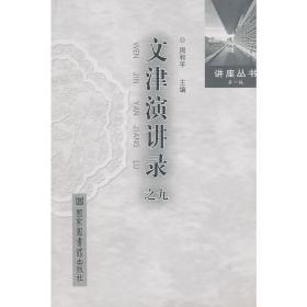 文津演讲录之九❤庄子 周和平 国家图书馆出版社9787501344239✔正版全新图书籍Book❤