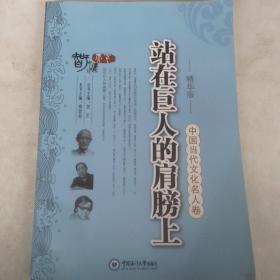 中国当代文化名人卷:站在巨人的肩膀上(精华版)