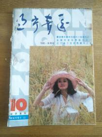 辽宁青年 1995 10