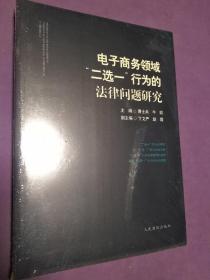 电子商务领域二选一行为的法律问题研究【全新未开封】