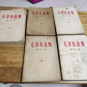 毛泽东选集(全五卷)一至四1967年五卷1977年