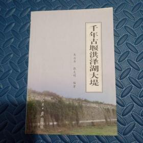 千年古堰洪泽湖大堤