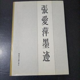 张爱萍墨迹 (8开本精装 )