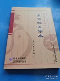 金文媺医案集