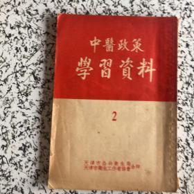 中医政策学习资料2