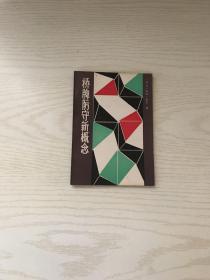 桥牌防守新概念 蜀蓉棋艺出版社