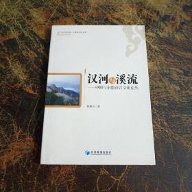 汉河与溪流——中国与东盟语言文化论丛