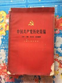中国共产党历史简编