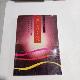 【燕舞丛书之一:腾飞之路】  (盐城市无线电厂历史) 许多彩色照片!