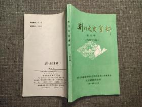 荆门文史资料【第六辑】(工商经济专辑)