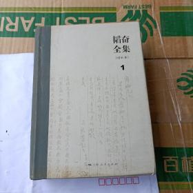 韬奋全集(增补本)1