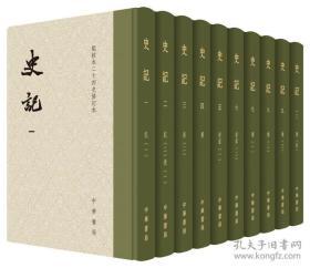 史记(点校本二十四史修订本)精装全十册