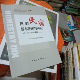 旅游民宿基本要求与评价(LB/T 065-2017)释义