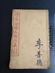 上海天宝书局   增像全图《三国志演义》卷l3~卷14