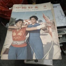 中国妇女 1965年 第11期
