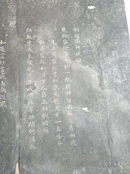 刘墉碑拓本双页24页。