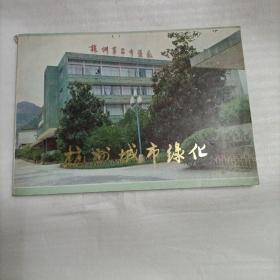 杭州城市绿化