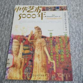 中华艺术5000年:彩图版——彩色人文历史系列丛书