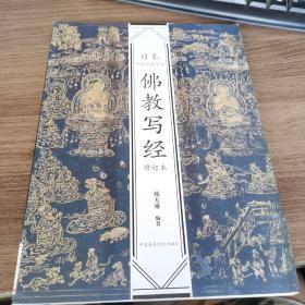 佛教写经(修订本)/日本书法经典名帖