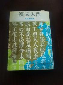 漢文入門 日文原版书 魚返善雄