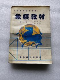 象棋教材.第二卷(4-6册)