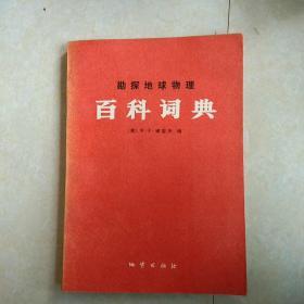 勘探地球物理百科词典