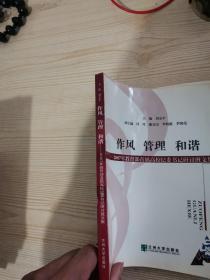 作风 管理 和谐:2007年教育部直属高校纪委书记研讨班文集