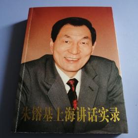 朱镕基上海講話實錄