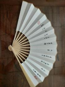 手写书法折扇