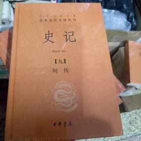 史记(全九册):中华经典名著全本全注全译丛书