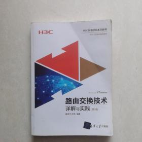路由交换技术详解与实践 (第3卷)
