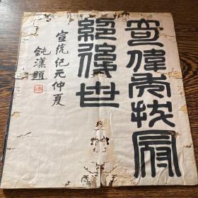 清或民国旧拓《颜鲁公争座位帖》一册全,内有钝汉题字