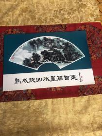 马成骏山水画扇面选