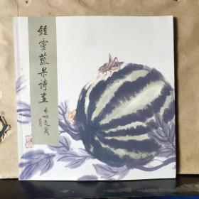 钟灵蔬果诗画(钟灵 钤印)