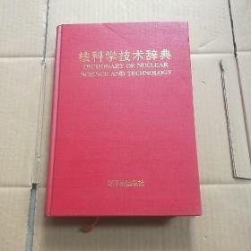 核科学技术辞典(16开精装)