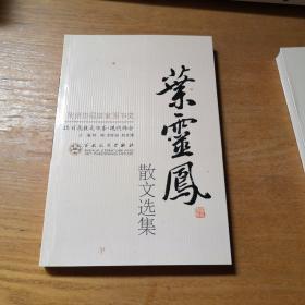 叶灵凤散文选集