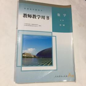人教版A版新版教师教学用书高中数学必须  第二册(带光盘)