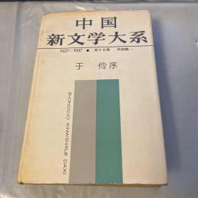 中国新文学大系1927-1937 第十五集 戏剧集一