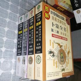 图解古今图书集成白话图解术数周易爻辞文化卜筮全书(全套合售)
