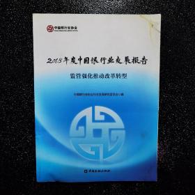 2018年中国银行业发展报告:监管强化推动改革转型