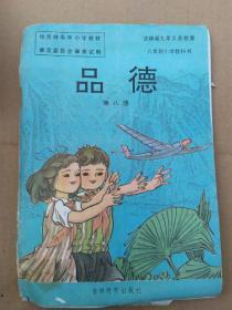 吉林省九年义务教育六年制小学教科书 品德 第八册
