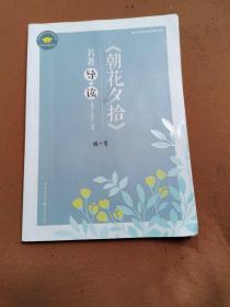 朝花夕拾名著导+读
