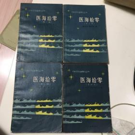 医海拾零(1-4)