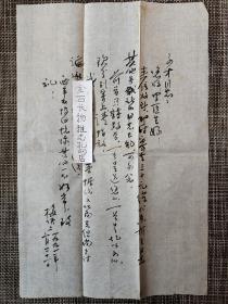 林梅侠书法致杜子才信札3页(内容谈及为复旦英烈陈以文及杜子才写了两首诗)❤️书法漂亮,情感丰富