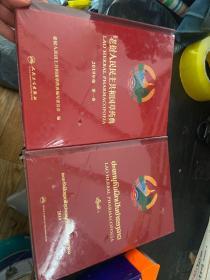 老挝人民民主共和国草药典(2019年版第一卷) 2册 看图 未开封