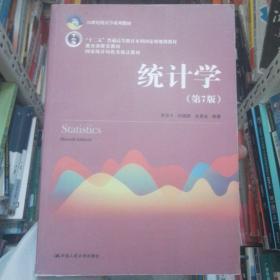 统计学(第7版)影印本,图片所示,内容清晰.