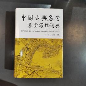 中国古典名句鉴赏写作词典