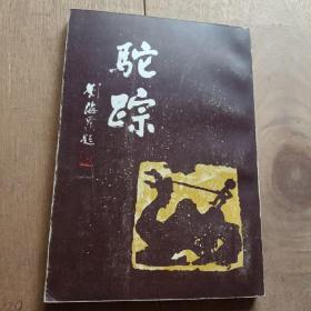 驼踪-书画篆刻家李骆公