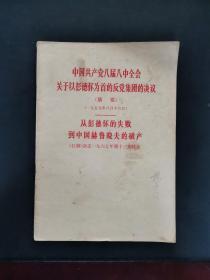 中国共产党八届八中全会关于以彭德怀为首的反党集团的决议